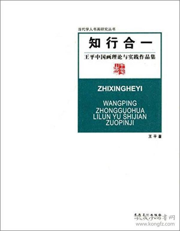 当代学人书画研究丛书·知行合一:王平中国画理论与实践作品集