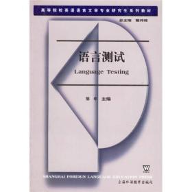 高等院校英语语言文学专业研究生系列教材:语言测试