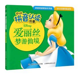 迪士尼拼音认读故事 爱丽丝梦游仙境