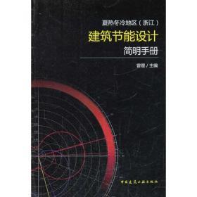 夏热冬冷地区(浙江)建筑节能设计简明手册