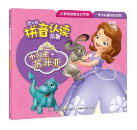 迪士尼拼音认读故事 小公主苏菲亚
