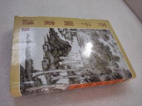 《芥子园画谱》稀少!上海书店 影印民国石印本 2009年1版21印 平装1厚册全 仅印3000册