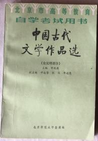 中国古代文学作品选(先秦两汉魏晋南北朝)封面痕迹缺陷 余完好(B13