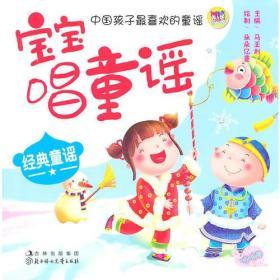 中国孩子最喜欢的童谣[彩色拼音]---宝宝唱童谣-经典童谣