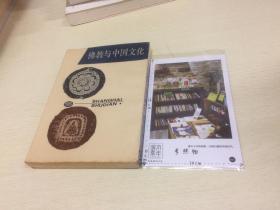 佛教与中国文化  影印出版(竖版繁体)