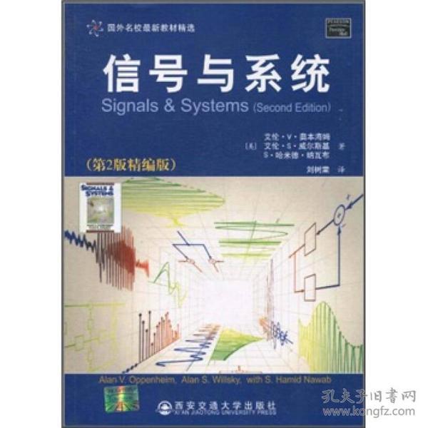 国外名校最新教材精选:信号与系统(第2版·精编版)