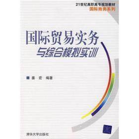 21世纪高职高专规划教材·国际商务系列:国际贸易实务与综合模拟实训
