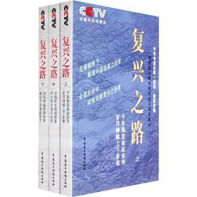 复兴之路(全3册)(附光盘1张)