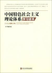 中国特色社会主义理论体系学习读本(十八大修订本)