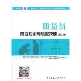 質量員崗位知識與專業技能(裝飾方向)(第二版)