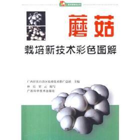 食用菌栽培丛书:蘑菇栽培新技术彩色图解