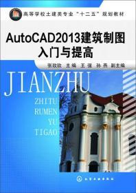 AutoCAD 2013建筑制图入门与提高
