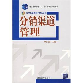 分销渠道管理 李先国 清华大学出版社 9787302157274
