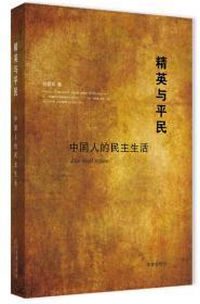 精英与平民:中国人的民主生活
