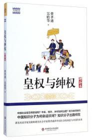 吴晗精品集:皇权与绅权(增补本)