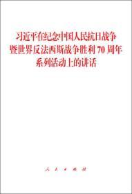 习近平在纪念中国人民抗日战争暨世界反法西斯战争胜利70周年系列活动上的讲话