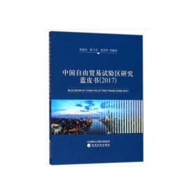 中国自由贸易试验区研究蓝皮书(2017)