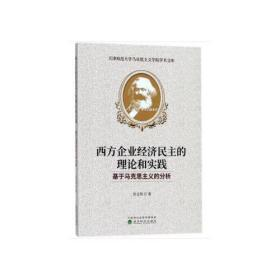 西方企业经济民主的理论和实践--基于马克思主义的分析