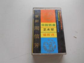 磁带:中国戏曲艺术家唱腔选(周信芳)