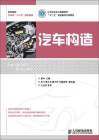 """汽车构造(工业和信息化高职高专""""十二五""""规划教材立项项目)"""