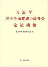 习近平关于全面建成小康社会论述摘编(小字本)