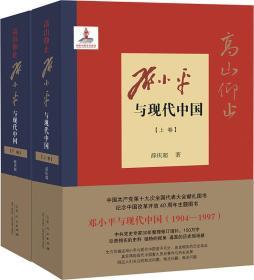 高山仰止:邓小平与现代中国(1904-1997)