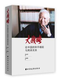 大战略:论中国的和平崛起与两岸关系