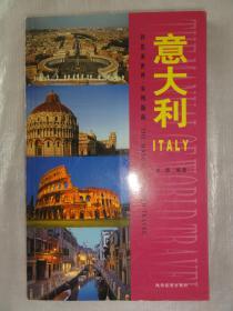 意大利(伴您游世界·实用指南)铜版彩印