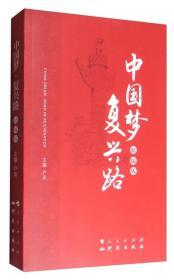 中国梦·复兴路(精编版)