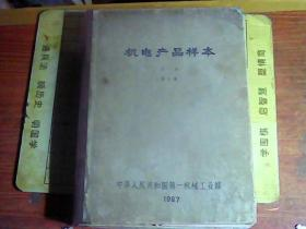 机电产品样本  泵类   (第三册)