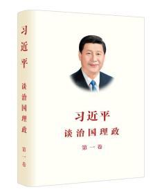 习近平谈治国理政(第1卷 中 简 精装)