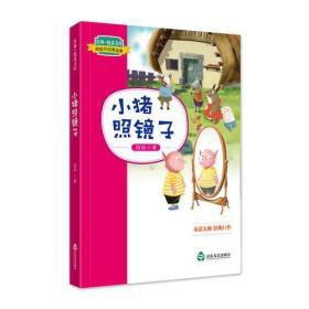 经典·悦读文库. 周锐作品精选集:小猪照镜子