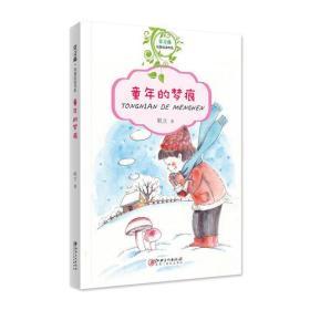 常青藤纯青阅读书系-童年的梦痕
