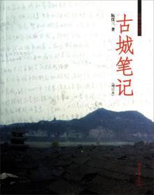 古城笔记(增订本)