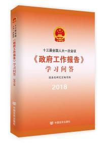 十三届全国人大一次会议 政府工作报告 学习问答2018