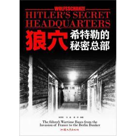 狼穴:希特勒的秘密总部