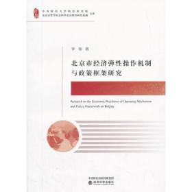 【非二手 按此标题为准】北京市经济弹性操作机制与政策框架研究