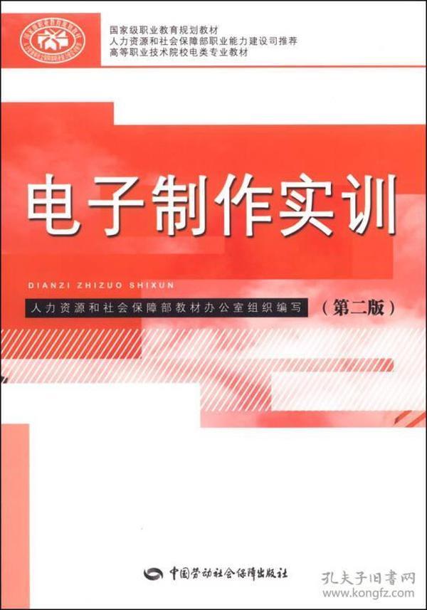 电子制作实训(第二版)/国家级职业教育规划教材·高等职业技术院校电类专业教材