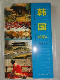 韩国(伴您游世界·实用指南)铜版彩印