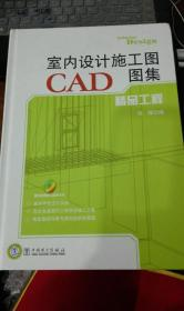 室内设计施工图CAD图集:精品工程