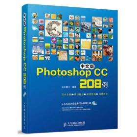 中文版Photoshop CC 208例