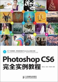 Photoshop CS6完全实例教程-(缺盘)
