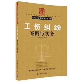 工伤纠纷案例与实务(法律专家案例与实务指导丛书)