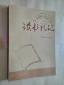 北京国家会计学院读书札记