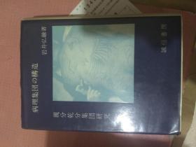 日文原版《病理集团の构造---亲分乾分集团研究》 (32开精装,厚)