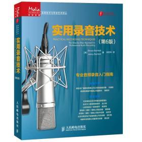 实用录音技术(第6版)