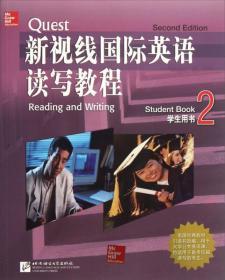 新视线国际英语读写教程:学生用书(2)