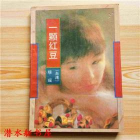 一颗红豆 琼瑶小说