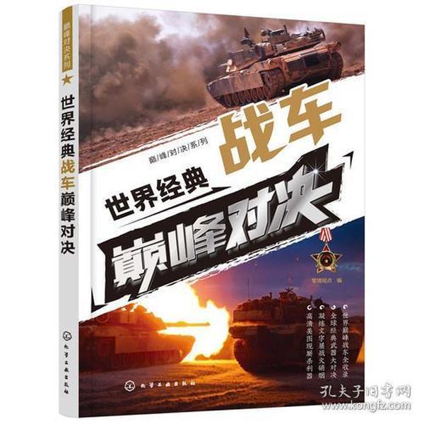 巅峰对决系列--世界经典战车巅峰对决