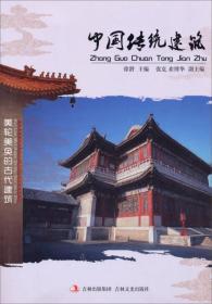 中国文化知识文库--中国传统建筑